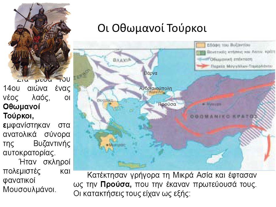 Οι Οθωμανοί Τούρκοι Στα μέσα του 14ου αιώνα ένας νέος λαός, οι Οθωμανοί Τούρκοι, εμφανίστηκαν στα ανατολικά σύνορα της Βυζαντινής αυτοκρατορίας. Ήταν