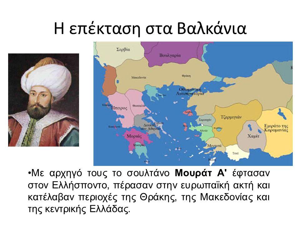 Η επέκταση στα Βαλκάνια Με αρχηγό τους το σουλτάνο Μουράτ Α' έφτασαν στον Ελλήσποντο, πέρασαν στην ευρωπαϊκή ακτή και κατέλαβαν περιοχές της Θράκης, τ