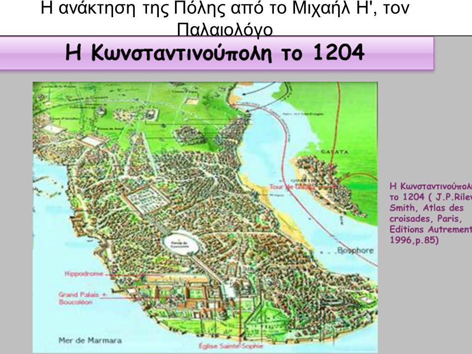 Η ανάκτηση της Πόλης από το Μιχαήλ Η', τον Παλαιολόγο