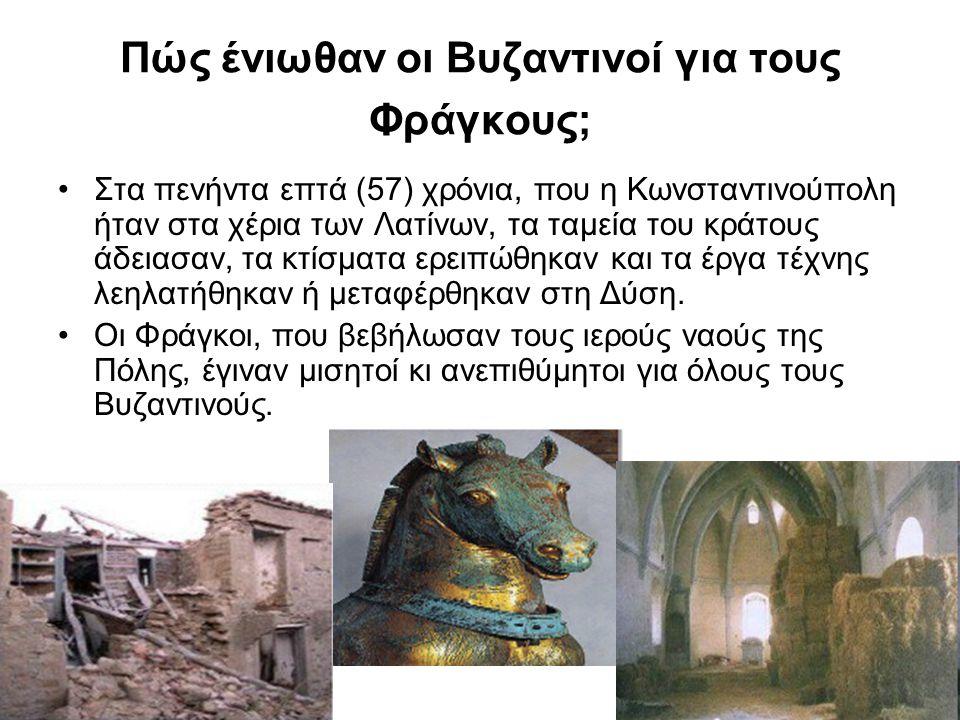 Πώς ένιωθαν οι Βυζαντινοί για τους Φράγκους; Στα πενήντα επτά (57) χρόνια, που η Κωνσταντινούπολη ήταν στα χέρια των Λατίνων, τα ταμεία του κράτους άδ