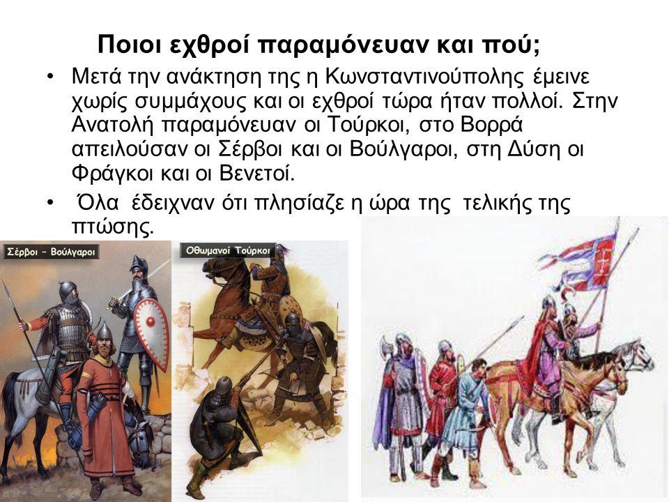 Ποιοι εχθροί παραμόνευαν και πού; Μετά την ανάκτηση της η Κωνσταντινούπολης έμεινε χωρίς συμμάχους και οι εχθροί τώρα ήταν πολλοί. Στην Ανατολή παραμό