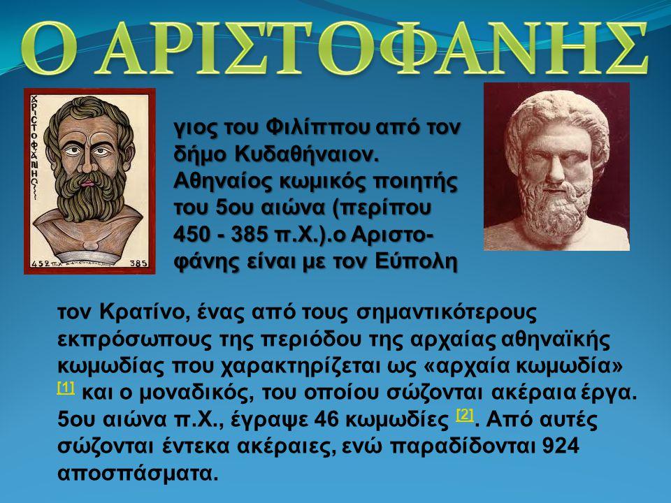 γιος του Φιλίππου από τον δήμο Κυδαθήναιον.