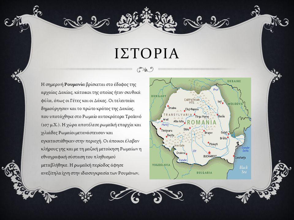  Μορφολογικά η Ρουμανία χωρίζεται σε τρεις περιοχές : στην ορεινή Τρανσυλβανία, στις πεδιάδες του Κάτω Δούναβη και της Μολδαβίας και την ενδιάμεση περιοχή των Καρπαθίων.