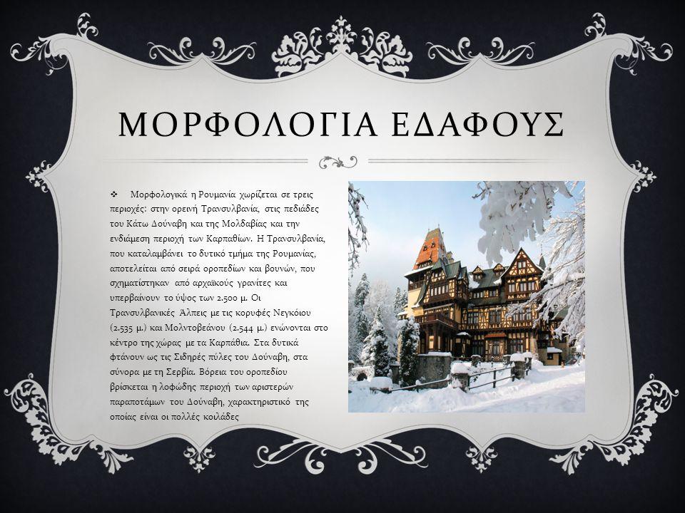  Το κλίμα της Ρουμανίας γενικά είναι ηπειρωτικό.Στα βουνά και τα οροπέδια είναι ψυχρό ορεινό.