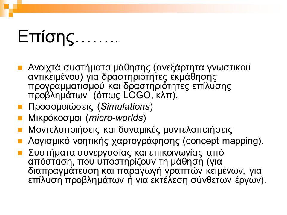 Επίσης…….. Ανοιχτά συστήματα μάθησης (ανεξάρτητα γνωστικού αντικειμένου) για δραστηριότητες εκμάθησης προγραμματισμού και δραστηριότητες επίλυσης προβ
