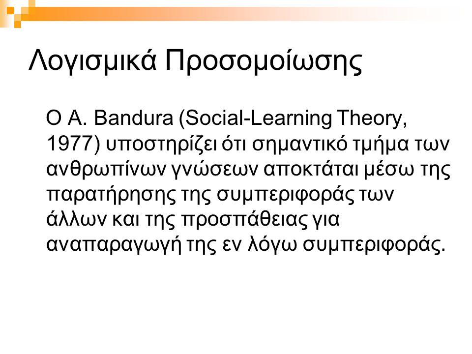 Λογισμικά Προσομοίωσης O A. Bandura (Social-Learning Theory, 1977) υποστηρίζει ότι σημαντικό τμήμα των ανθρωπίνων γνώσεων αποκτάται μέσω της παρατήρησ