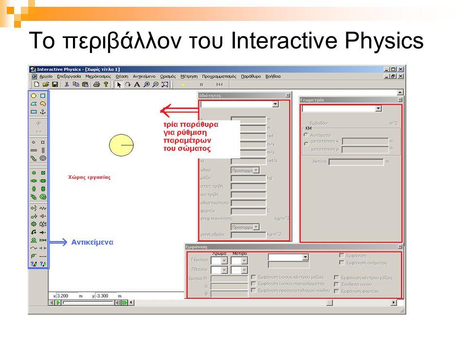 Το περιβάλλον του Interactive Physics