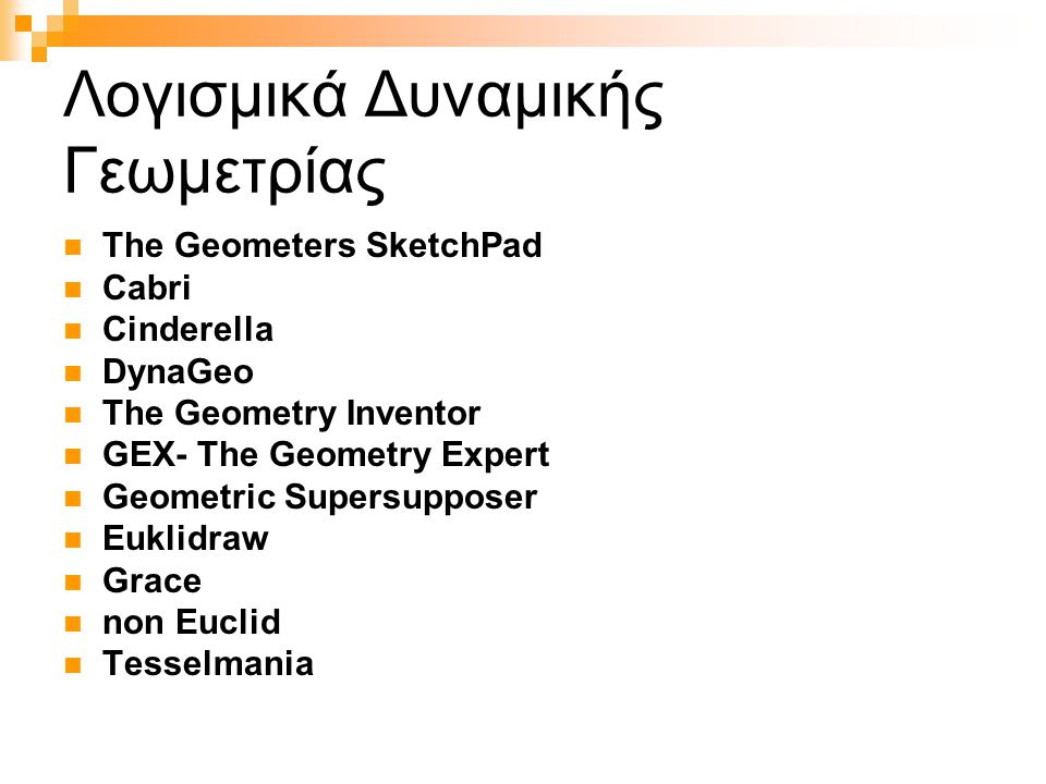 Λογισμικά Δυναμικής Γεωμετρίας The Geometers SketchPad Cabri Cinderella DynaGeo The Geometry Ιnventor GEX- The Geometry Expert Geometric Supersupposer Euklidraw Grace non Euclid Tesselmania