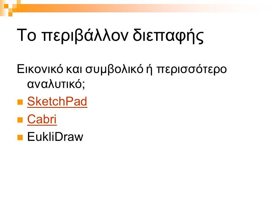 Το περιβάλλον διεπαφής Εικονικό και συμβολικό ή περισσότερο αναλυτικό; SketchPad Cabri EukliDraw
