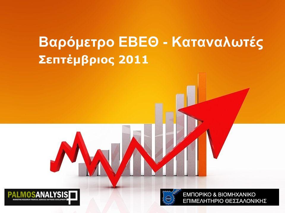 Βαρόμετρο ΕΒΕΘ - Καταναλωτές Σεπτέμβριος 2011