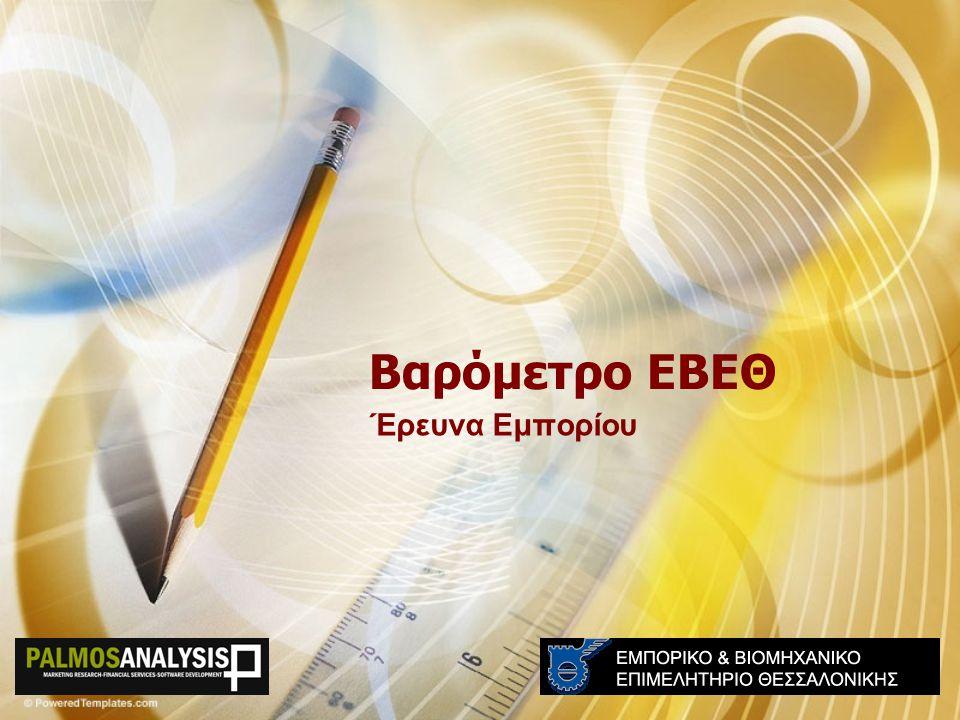 Βαρόμετρο ΕΒΕΘ Έρευνα Εμπορίου