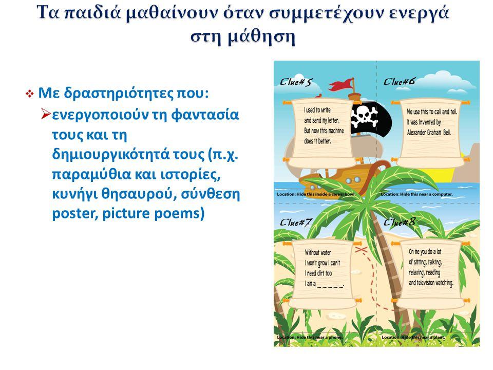  Με δραστηριότητες που:  ενεργοποιούν τη φαντασία τους και τη δημιουργικότητά τους (π.χ. παραμύθια και ιστορίες, κυνήγι θησαυρού, σύνθεση poster, pi