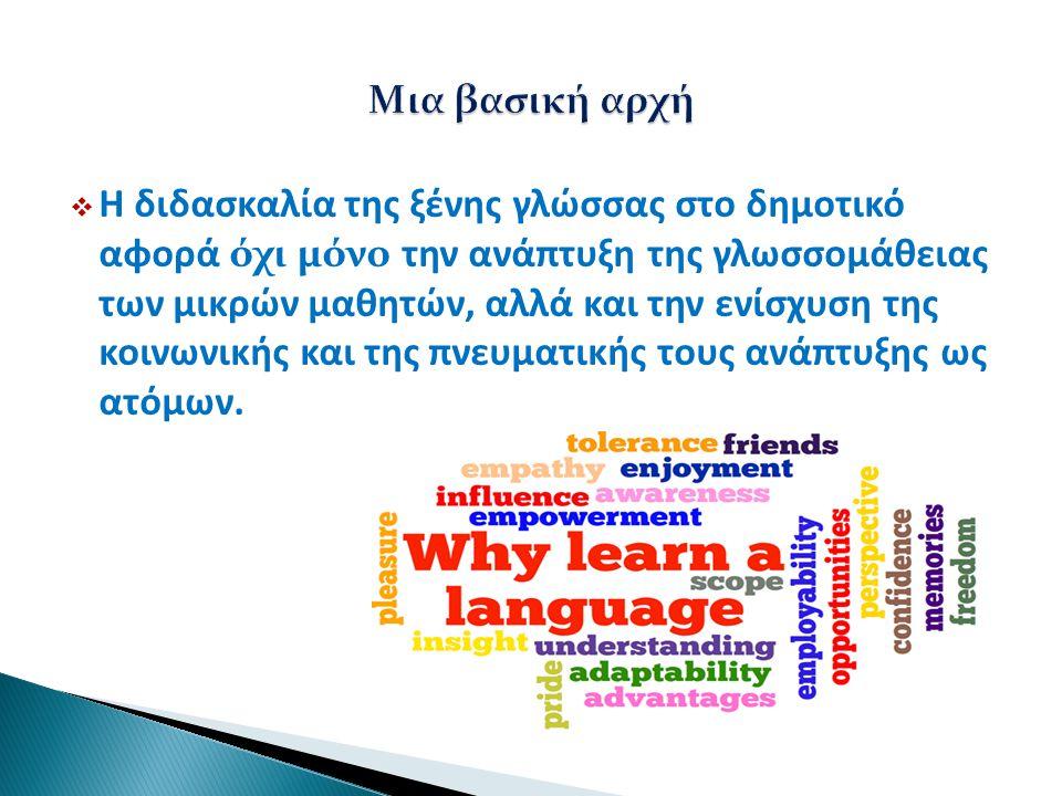  Η διδασκαλία της ξένης γλώσσας στο δημοτικό αφορά όχι μόνο την ανάπτυξη της γλωσσομάθειας των μικρών μαθητών, αλλά και την ενίσχυση της κοινωνικής κ