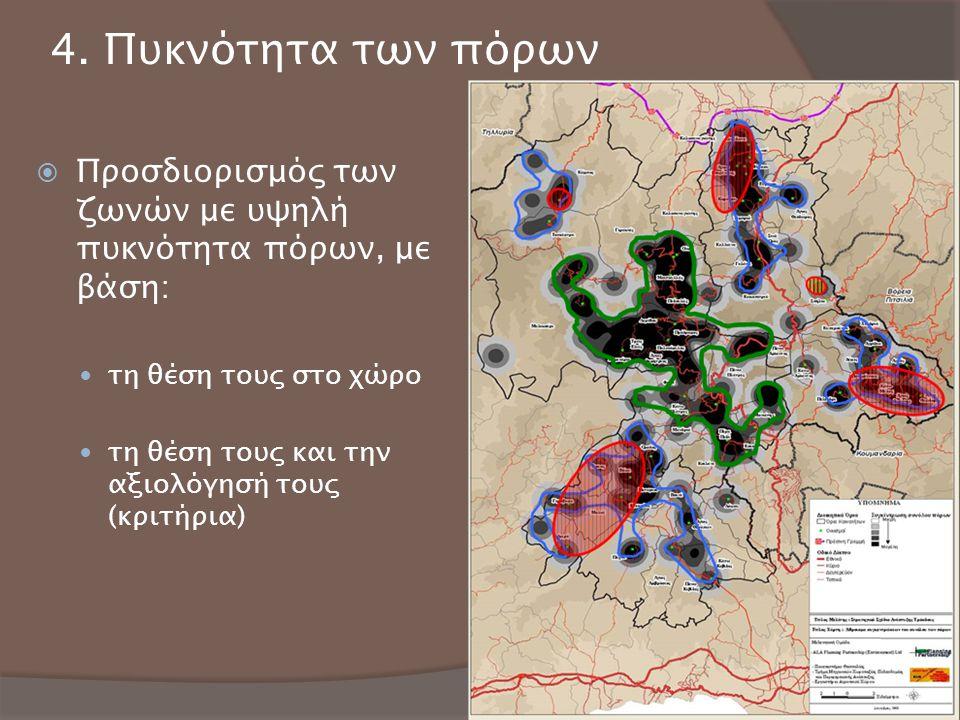 4. Πυκνότητα των πόρων  Προσδιορισμός των ζωνών με υψηλή πυκνότητα πόρων, με βάση: τη θέση τους στο χώρο τη θέση τους και την αξιολόγησή τους (κριτήρ
