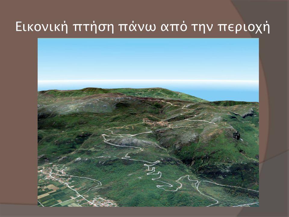 Εικονική πτήση πάνω από την περιοχή