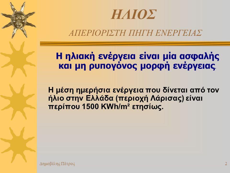 ΗΛΙΟΣ ΑΠΕΡΙΟΡΙΣΤΗ ΠΗΓΗ ΕΝΕΡΓΕΙΑΣ Η ηλιακή ενέργεια είναι μία ασφαλής και μη ρυπογόνος μορφή ενέργειας.