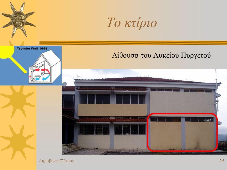 Το κτίριο Αίθουσα του Λυκείου Πυργετού Δημοβέλης Πέτρος25