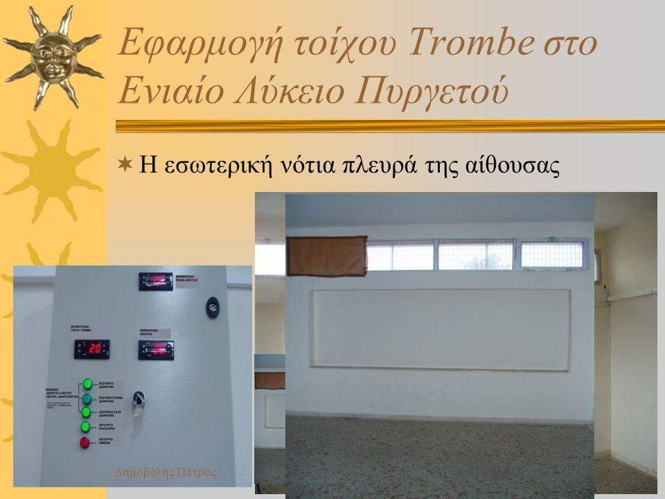 Εφαρμογή τοίχου Trombe στο Ενιαίο Λύκειο Πυργετού  Η εσωτερική νότια πλευρά της αίθουσας Δημοβέλης Πέτρος31