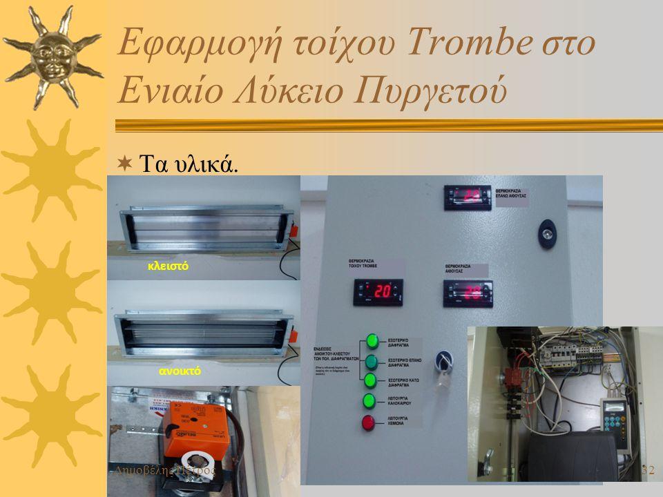 Εφαρμογή τοίχου Trombe στο Ενιαίο Λύκειο Πυργετού  Τα υλικά. κλειστό ανοικτό Δημοβέλης Πέτρος32