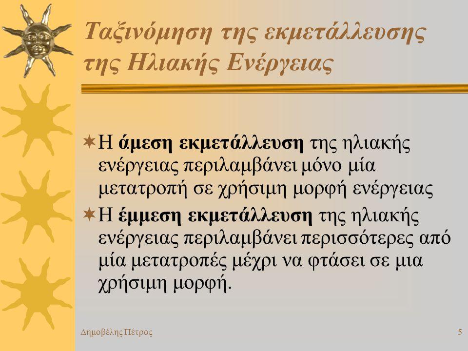 Αίθριο Δημοβέλης Πέτρος16