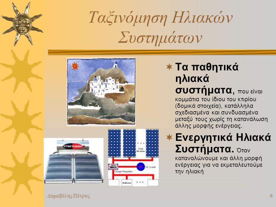 Ταξινόμηση Ηλιακών Συστημάτων  Τα παθητικά ηλιακά συστήματα, που είναι κομμάτια του ίδιου του κτιρίου (δομικά στοιχεία), κατάλληλα σχεδιασμένα και συνδυασμένα μεταξύ τους χωρίς τη κατανάλωση άλλης μορφής ενέργειας.