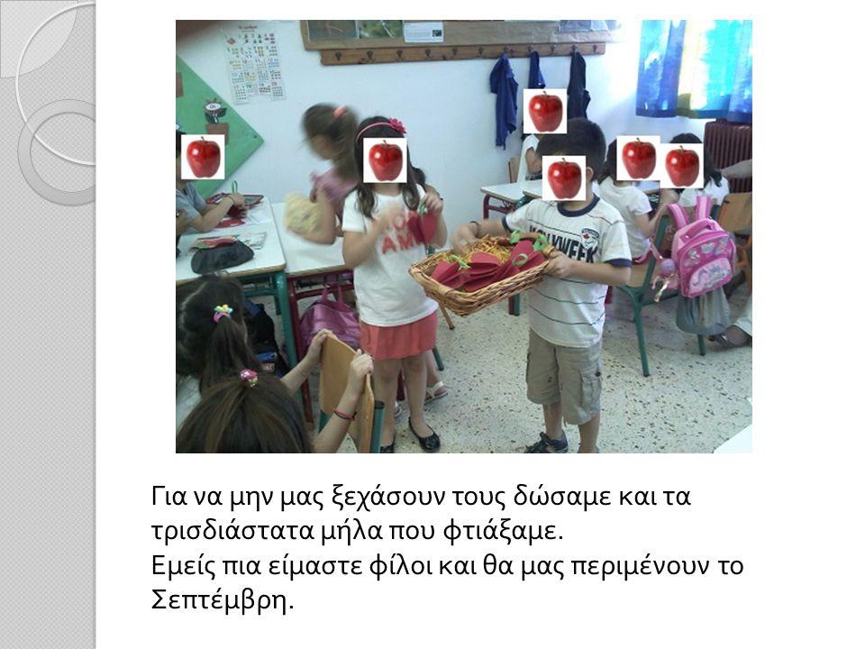 Για να μην μας ξεχάσουν τους δώσαμε και τα τρισδιάστατα μήλα που φτιάξαμε. Εμείς πια είμαστε φίλοι και θα μας περιμένουν το Σεπτέμβρη.