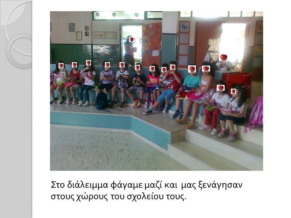 Στο διάλειμμα φάγαμε μαζί και μας ξενάγησαν στους χώρους του σχολείου τους.
