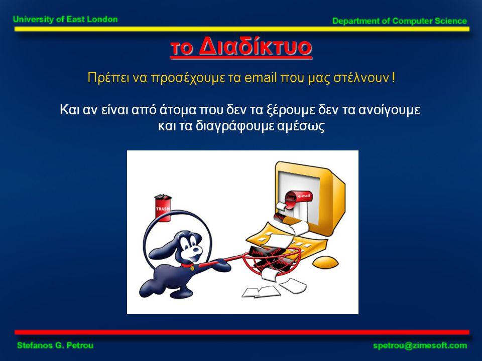 το Διαδίκτυο Πρέπει να προσέχουμε τα email που μας στέλνουν .