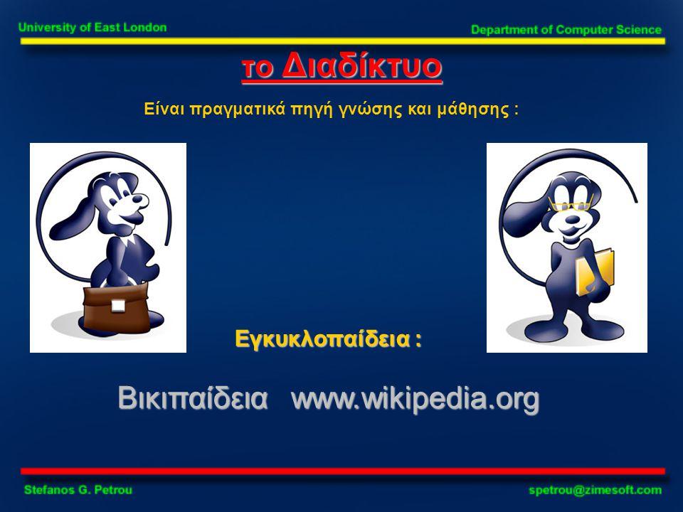 το Διαδίκτυο Είναι πραγματικά πηγή γνώσης και μάθησης : Εγκυκλοπαίδεια : Βικιπαίδεια www.wikipedia.org