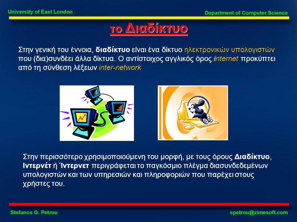 το Διαδίκτυο Η γέννηση του Διαδικτύου Ο πυρήνας του Διαδικτύου ξεκίνησε το 1969 στην Υπηρεσία Προηγμένων Αμυντικών Ερευνών του υπουργείου Άμυνας των ΗΠΑ.