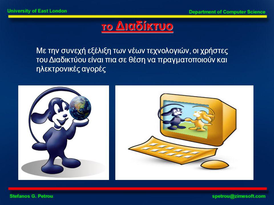 το Διαδίκτυο Όμως οι ανήλικοι τα κάνουν όλα αυτά συνήθως χωρίς επίβλεψη, με μια πρωτόγνωρη ελευθερία, που δεν υπάρχει στην πραγματική ζωή.