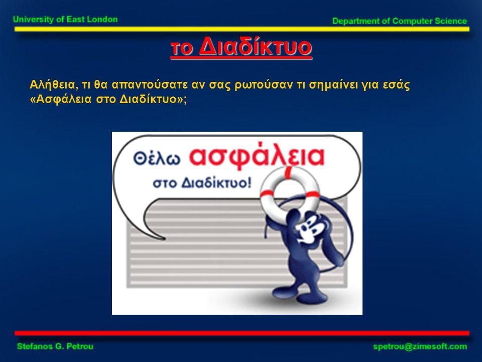 το Διαδίκτυο Αλήθεια, τι θα απαντούσατε αν σας ρωτούσαν τι σημαίνει για εσάς «Ασφάλεια στο Διαδίκτυο»;