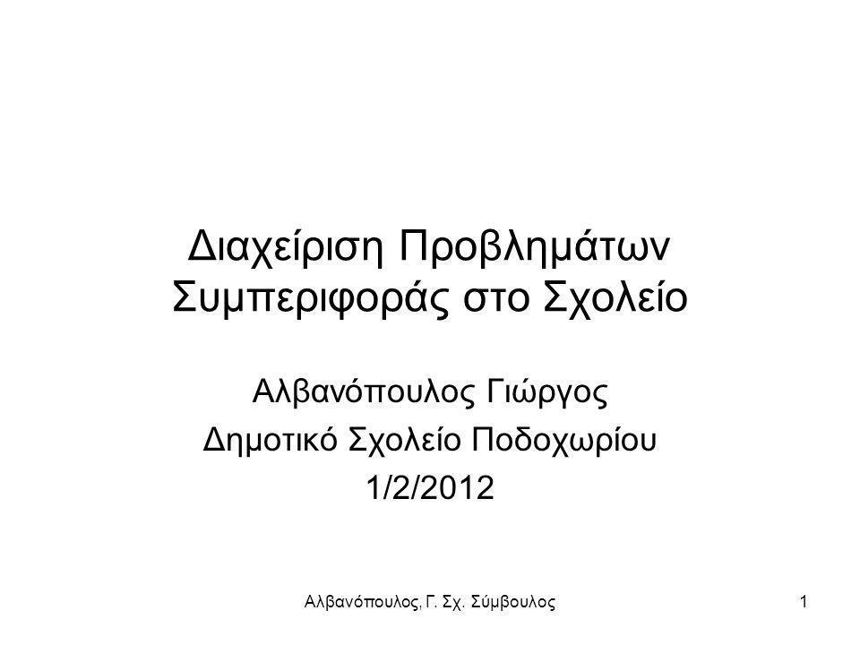 Αλβανόπουλος, Γ. Σχ. Σύμβουλος1 Διαχείριση Προβλημάτων Συμπεριφοράς στο Σχολείο Αλβανόπουλος Γιώργος Δημοτικό Σχολείο Ποδοχωρίου 1/2/2012