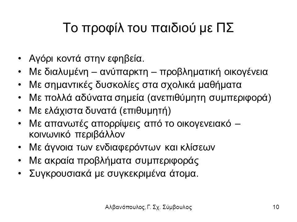 Αλβανόπουλος, Γ. Σχ. Σύμβουλος10 Το προφίλ του παιδιού με ΠΣ Αγόρι κοντά στην εφηβεία. Με διαλυμένη – ανύπαρκτη – προβληματική οικογένεια Με σημαντικέ