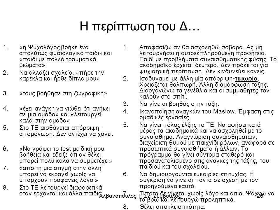 Αλβανόπουλος, Γ. Σχ. Σύμβουλος26 Η περίπτωση του Δ… 1.«η Ψυχολόγος βρήκε ένα απολύτως φυσιολογικό παιδί» και «παιδί με πολλά τραυματικά βιώματα» 2.Να
