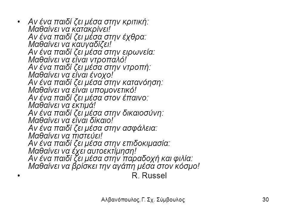 Αλβανόπουλος, Γ. Σχ. Σύμβουλος30 Αν ένα παιδί ζει μέσα στην κριτική: Μαθαίνει να κατακρίνει! Αν ένα παιδί ζει μέσα στην έχθρα: Μαθαίνει να καυγαδίζει!