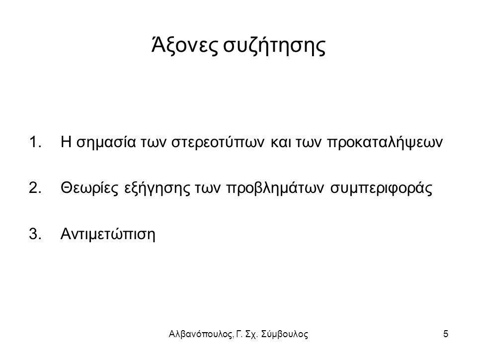 Αλβανόπουλος, Γ. Σχ. Σύμβουλος5 Άξονες συζήτησης 1.Η σημασία των στερεοτύπων και των προκαταλήψεων 2.Θεωρίες εξήγησης των προβλημάτων συμπεριφοράς 3.Α