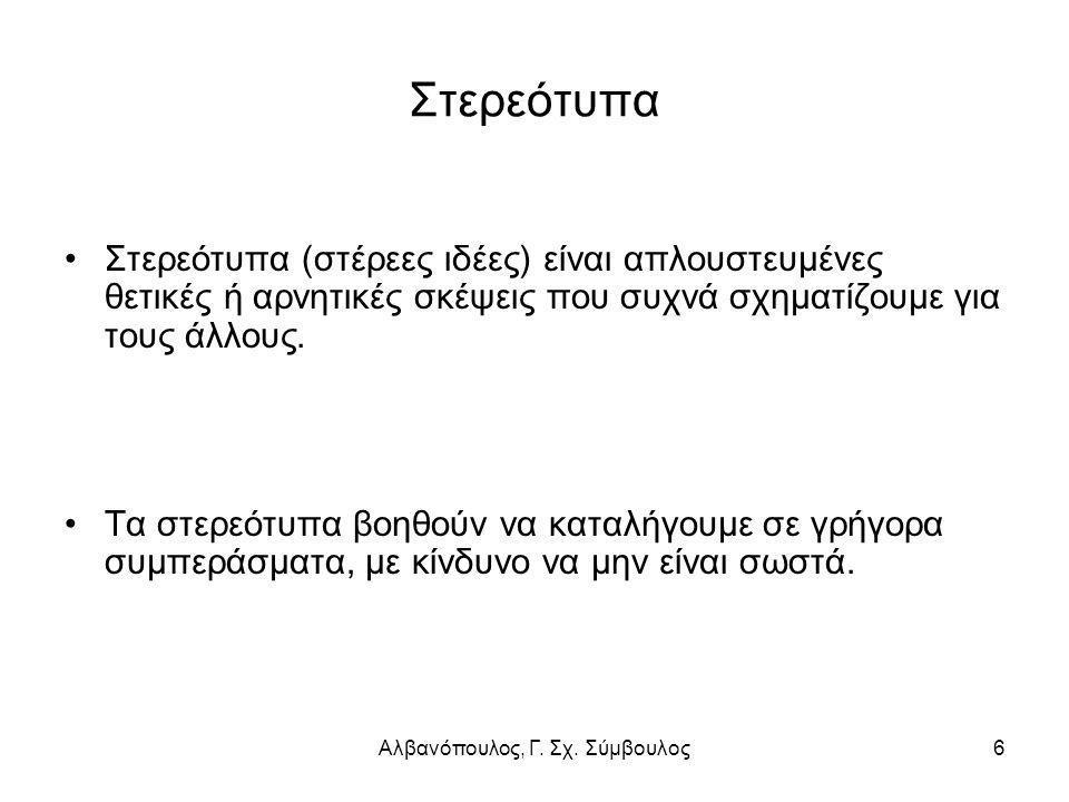 Αλβανόπουλος, Γ. Σχ. Σύμβουλος6 Στερεότυπα Στερεότυπα (στέρεες ιδέες) είναι απλουστευμένες θετικές ή αρνητικές σκέψεις που συχνά σχηματίζουμε για τους
