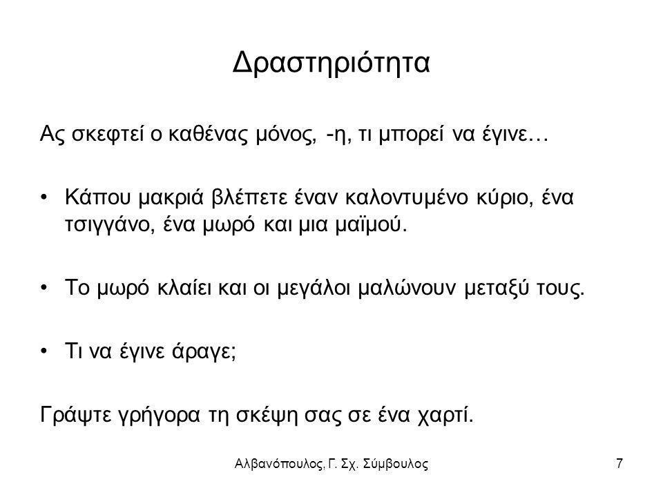 Αλβανόπουλος, Γ. Σχ. Σύμβουλος7 Δραστηριότητα Ας σκεφτεί ο καθένας μόνος, -η, τι μπορεί να έγινε… Κάπου μακριά βλέπετε έναν καλοντυμένο κύριο, ένα τσι