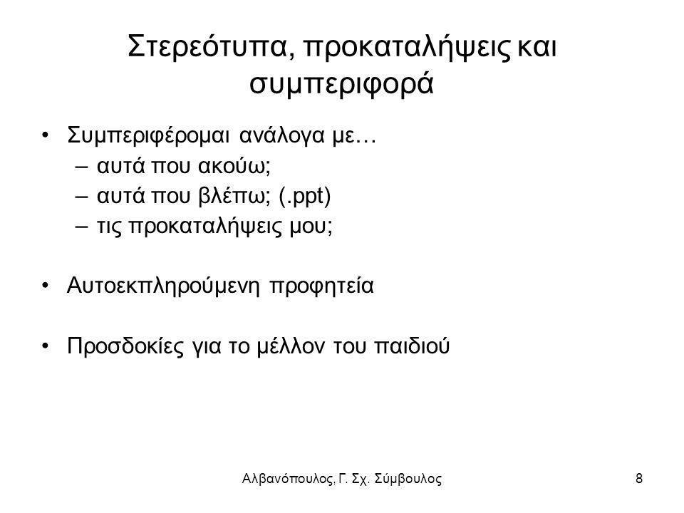 Αλβανόπουλος, Γ. Σχ. Σύμβουλος8 Στερεότυπα, προκαταλήψεις και συμπεριφορά Συμπεριφέρομαι ανάλογα με… –αυτά που ακούω; –αυτά που βλέπω; (.ppt) –τις προ