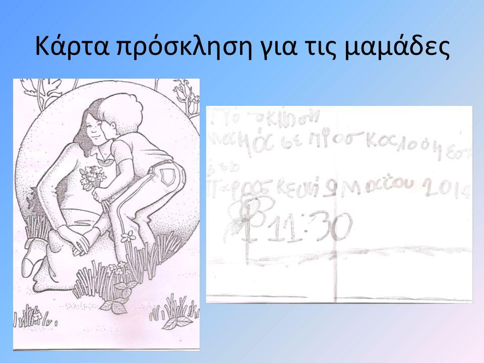 Κάρτα πρόσκληση για τις μαμάδες