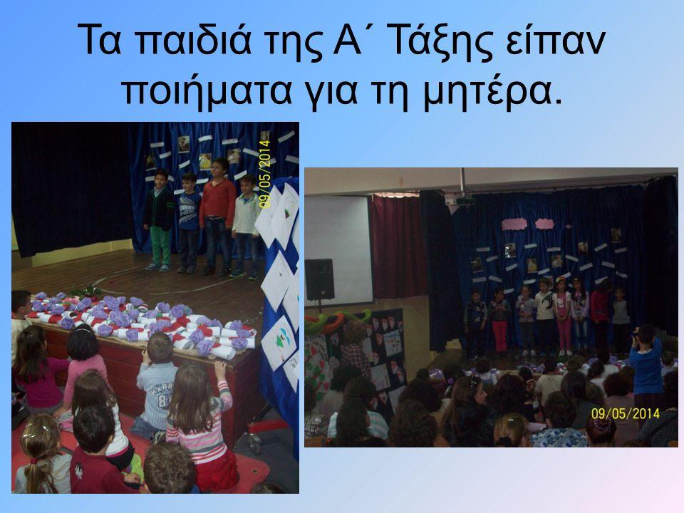 Τα παιδιά της Α΄ Τάξης είπαν ποιήματα για τη μητέρα.