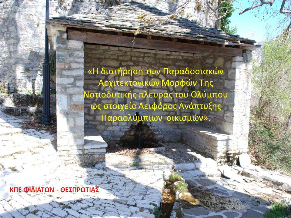 «Η διατήρηση των Παραδοσιακών Αρχιτεκτονικών Μορφών Της Νοτιοδυτικής πλευράς του Ολύμπου ως στοιχείο Αειφόρος Ανάπτυξης Παραολύμπιων οικισμών». ΚΠΕ ΦΙ