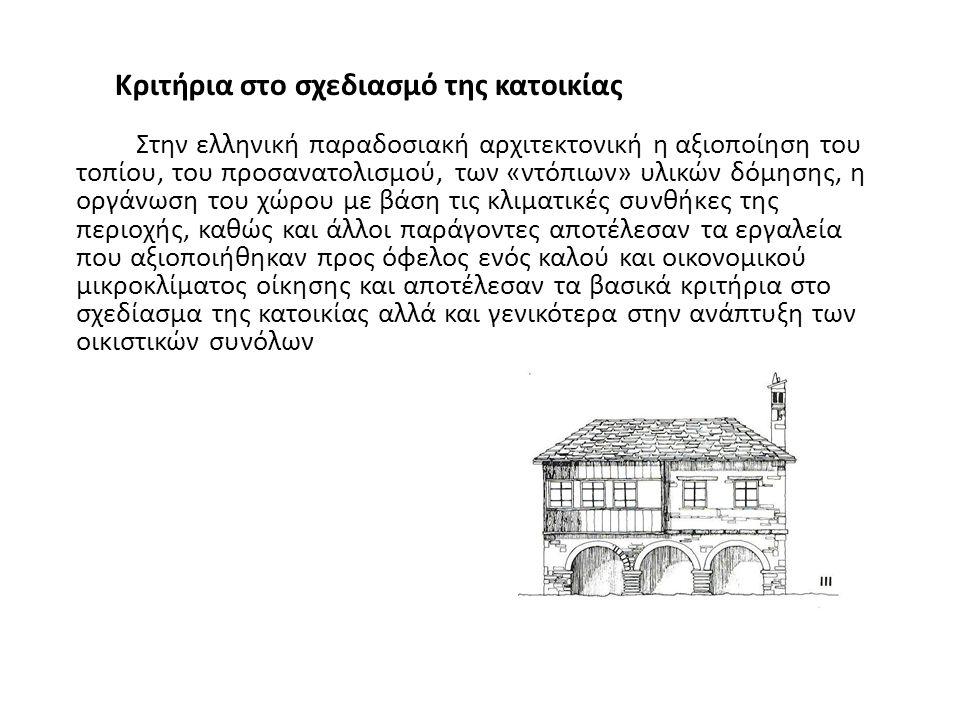 Στην ελληνική παραδοσιακή αρχιτεκτονική η αξιοποίηση του τοπίου, του προσανατολισμού, των «ντόπιων» υλικών δόμησης, η οργάνωση του χώρου με βάση τις κ