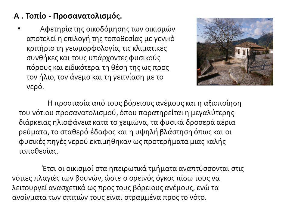 Α. Τοπίο - Προσανατολισμός. Αφετηρία της οικοδόμησης των οικισμών αποτελεί η επιλογή της τοποθεσίας με γενικό κριτήριο τη γεωμορφολογία, τις κλιματικέ