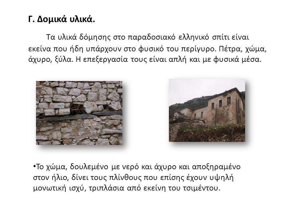 Γ. Δομικά υλικά. Τα υλικά δόμησης στο παραδοσιακό ελληνικό σπίτι είναι εκείνα που ήδη υπάρχουν στο φυσικό του περίγυρο. Πέτρα, χώμα, άχυρο, ξύλα. Η επ