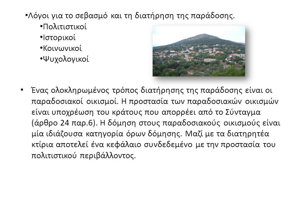Η δόμηση στους παραδοσιακούς οικισμούς.