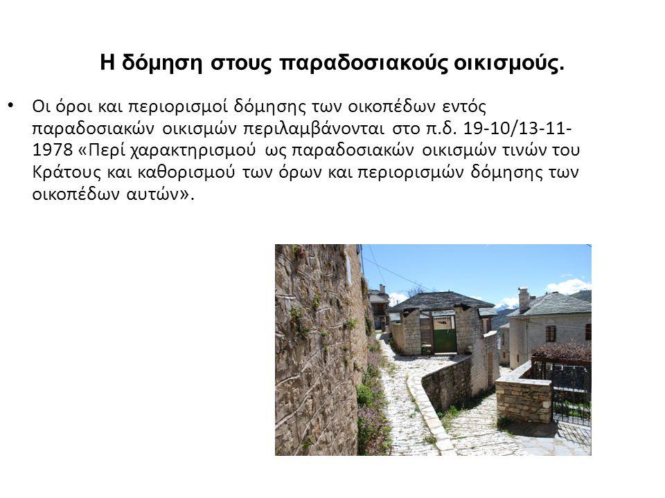 Η δόμηση στους παραδοσιακούς οικισμούς. Οι όροι και περιορισμοί δόμησης των οικοπέδων εντός παραδοσιακών οικισμών περιλαμβάνονται στο π.δ. 19-10/13-11