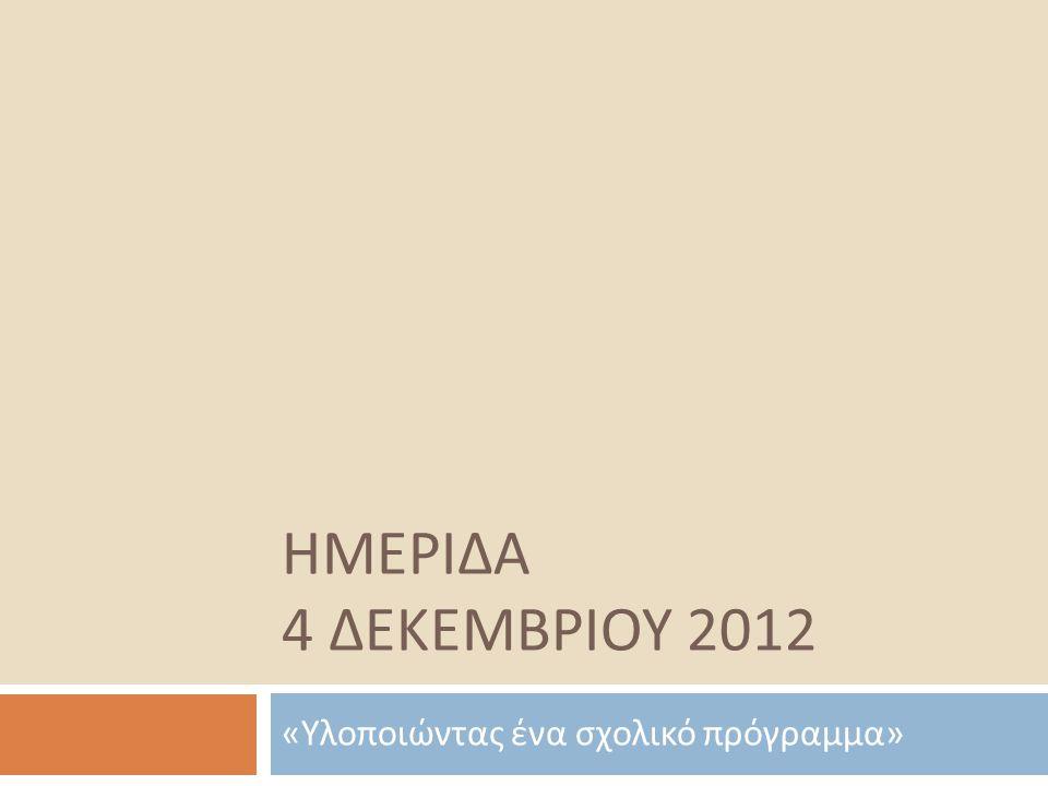 ΗΜΕΡΙΔΑ 4 ΔΕΚΕΜΒΡΙΟΥ 2012 « Υλοποιώντας ένα σχολικό πρόγραμμα »