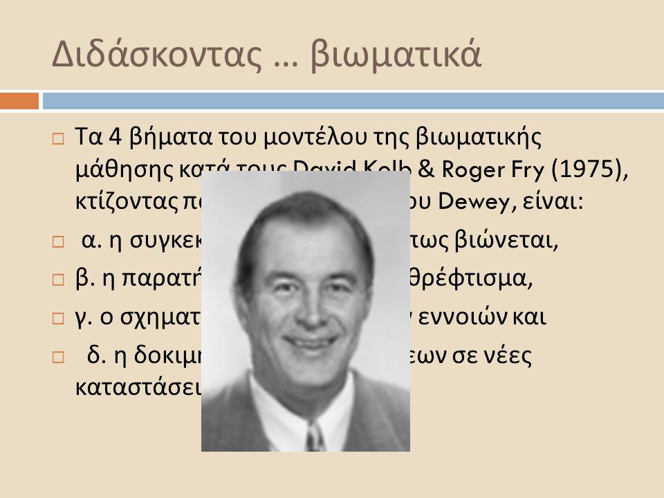  Τα 4 βήματα του μοντέλου της βιωματικής μάθησης κατά τους David Kolb & Roger Fry (1975), κτίζοντας πάνω στις θεωρίες του Dewey, είναι :  α. η συγκε